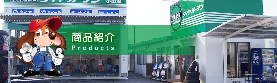 商品紹介 | 小田原でタイヤ交換、車検、自動車修理のことなら「タイヤガーデン」