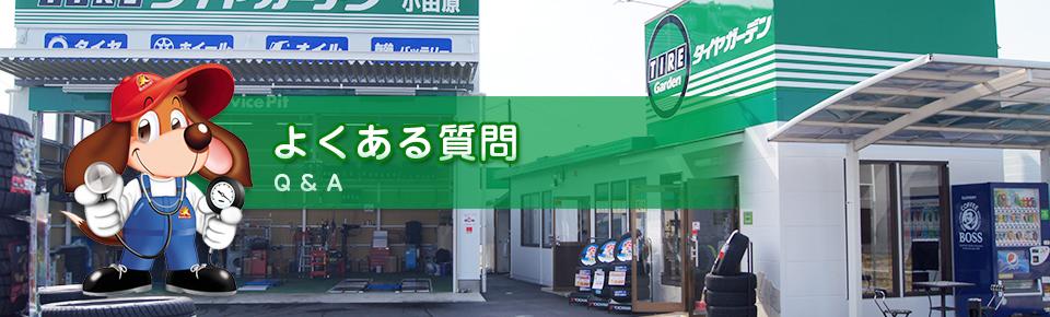 よくある質問   小田原でタイヤ交換、車検、自動車修理のことなら「タイヤガーデン」