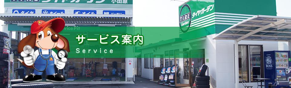 サービス案内 | 小田原でタイヤ交換、車検、自動車修理のことなら「タイヤガーデン」