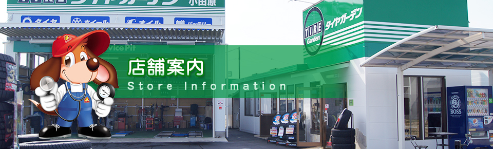 店舗案内 | 小田原でタイヤ交換、車検、自動車修理のことなら「タイヤガーデン」